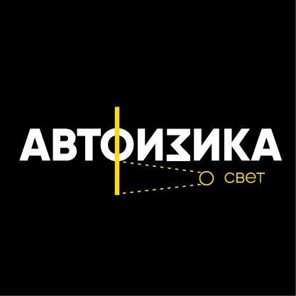 AvtoFizika - Ремонт и тюнинг фар